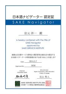 日本酒ナビゲーター認定証